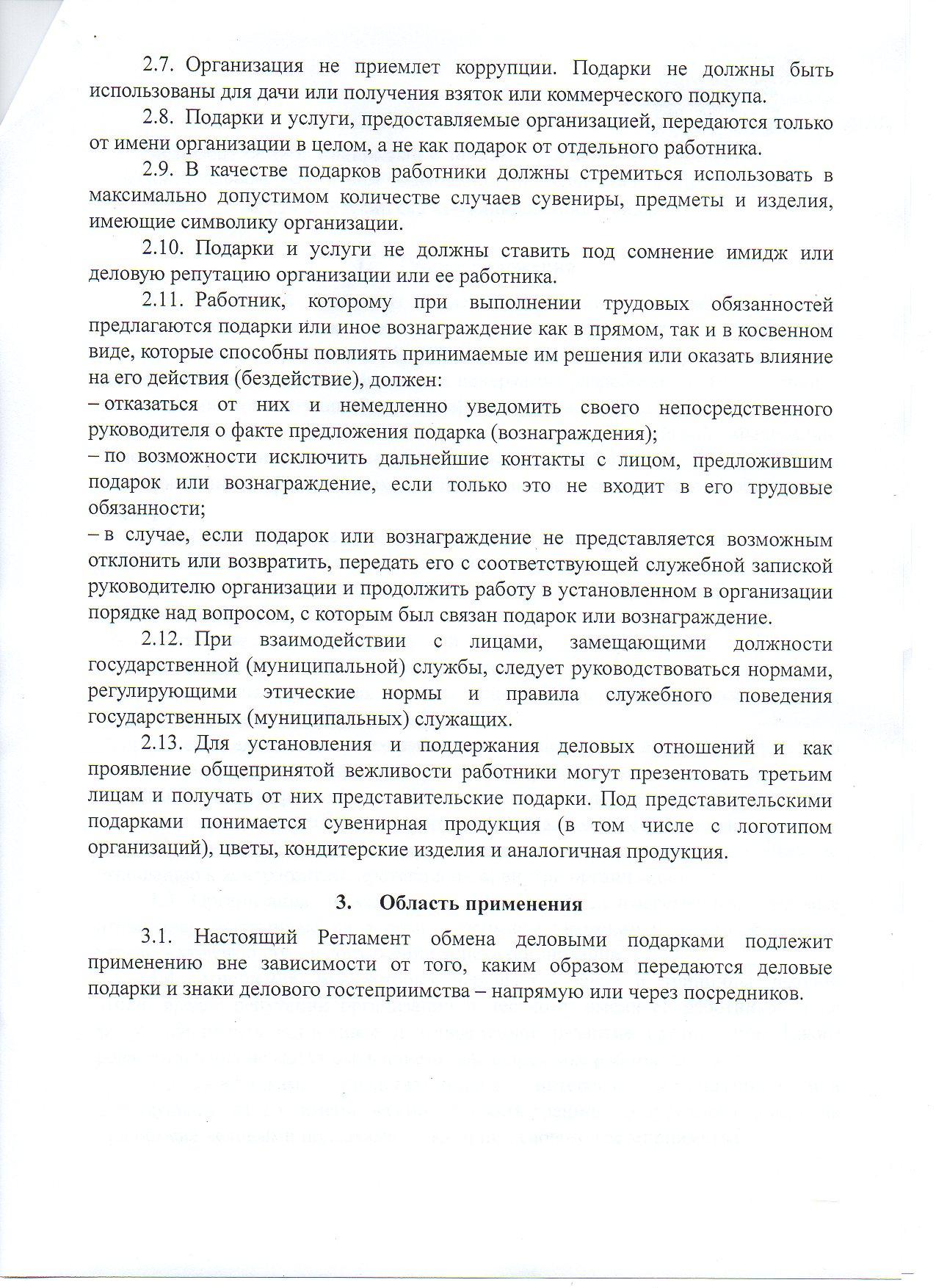 О порядке сообщения отдельными категориями лиц о получении 66